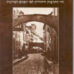גטו-וילנה-בשואה