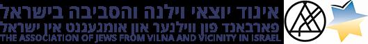 איגוד יוצאי וילנה והסביבה בישראל