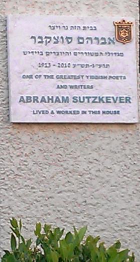 בית סוצקבר תל-אביב